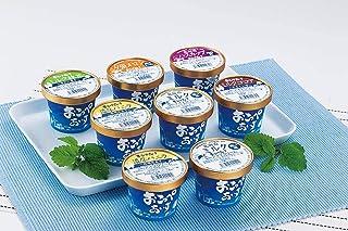 アイスクリーム 詰め合わせ 北海道 アイス おこっぺ アイス ギフト 北海道 アイスクリーム 8個 セット 興部 アイス