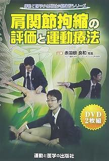 肩関節拘縮の評価と運動療法―DVD2枚組 (運動と医学の出版社の臨床家シリーズ)