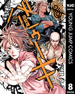 バトゥーキ 8 (ヤングジャンプコミックスDIGITAL)