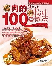 肉的100种做法 (家常主料100种做法丛书)
