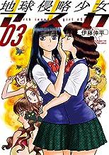 表紙: 地球侵略少女アスカ : 3 (アクションコミックス) | 伊藤伸平