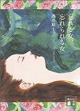 表紙: 忘れる女、忘れられる女 週刊現代連載エッセイ (講談社文庫) | 酒井順子