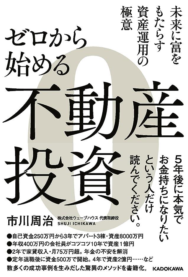 賞肘掛け椅子エーカーゼロから始める不動産投資 (角川学芸出版単行本)
