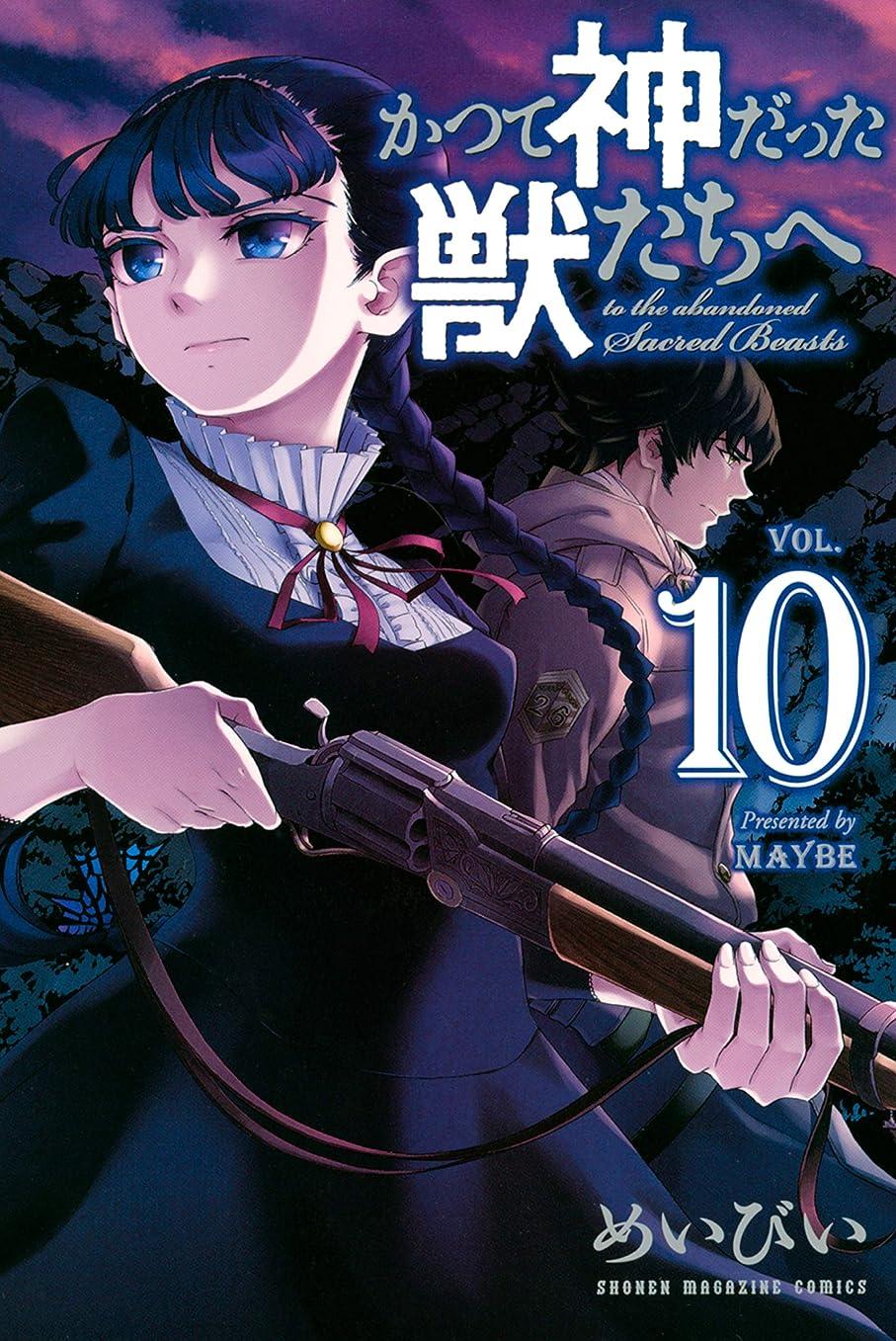 弓アクセル歌詞かつて神だった獣たちへ(10) (週刊少年マガジンコミックス)