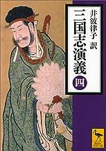 表紙: 三国志演義 (四) (講談社学術文庫)   井波律子