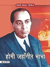 HOMI JAHANGIR BHABHA (Hindi Edition)
