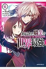 ありふれた職業で世界最強 6 (ガルドコミックス) Kindle版