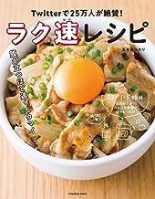 表紙: ラク速レシピ (扶桑社ムック)   五十嵐 ゆかり