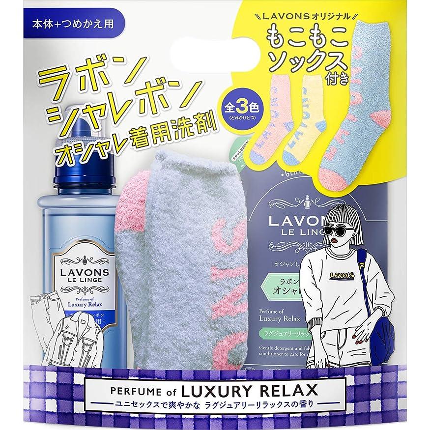 お母さんショートカットブリーフケースラボン シャレボン おしゃれ着洗剤 ラグジュアリーリラックス 本体ボトル+詰め替え用 もこもこソックス付きセット 500ml+400ml(ソックスの色はランダムです)