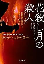 表紙: 花殺し月の殺人 インディアン連続怪死事件とFBIの誕生 (早川書房)   倉田 真木