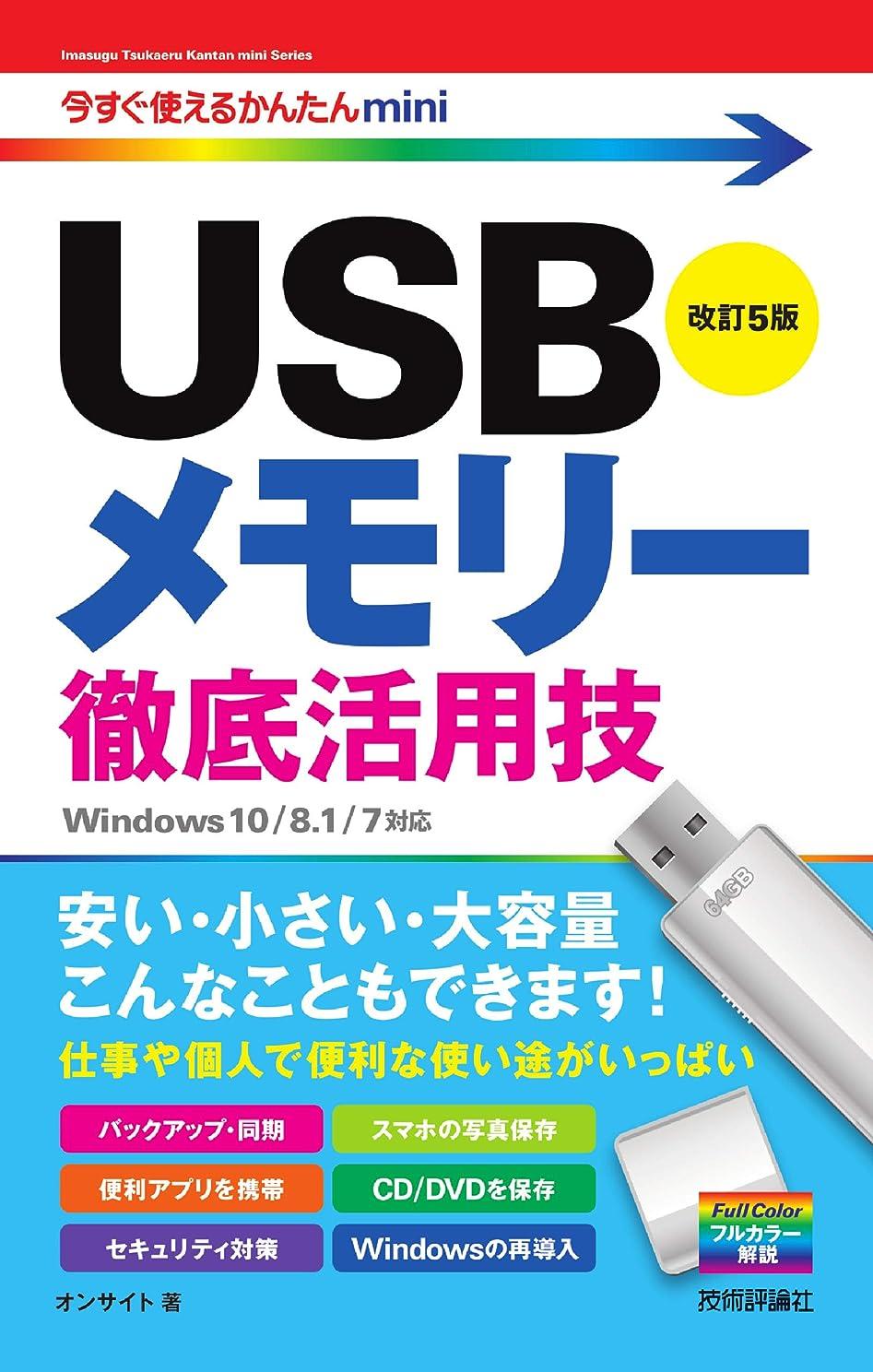 センブランス共役女優今すぐ使えるかんたんmini USBメモリー 徹底活用技 改訂5版