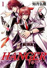 HANGER ―執行人― (1) (バーズコミックス ルチルコレクション)