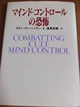 Combating Cult Mind Control [Japanese Edition]