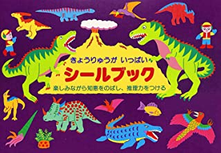 Liebam Sticker Book: Tons Of Dinosaurs - , Travel Sized Sticker Book With 100+ Reusable Stickers. Bonus Coloring Pages!!!