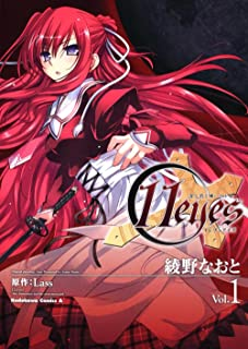 11eyes ―罪と罰と贖いの少女― (1) (角川コミックス・エース 239-2)