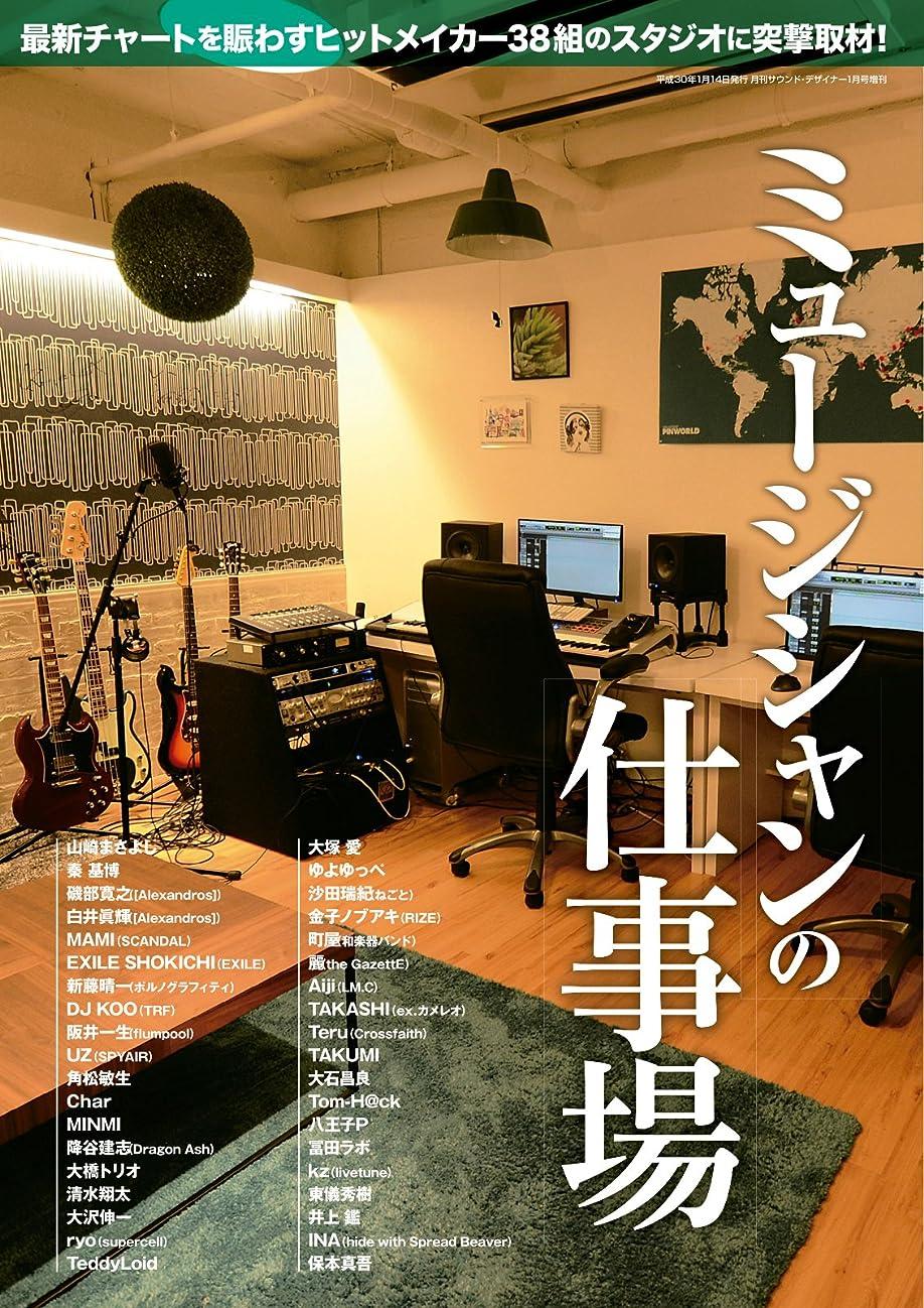 失う鏡強いSOUND DESIGNER (サウンドデザイナー)増刊 ミュージシャンの仕事場 (2017-12-14) [雑誌]