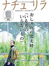 表紙: ナチュリラ 2016年 11月号 [雑誌] | 主婦と生活社