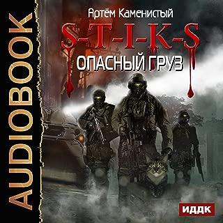 Dangerous Goods (Russian Edition): S-T-I-K-S, Book 7