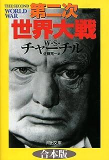 第二次世界大戦 合本版 (河出文庫)