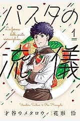パスタの流儀 1巻 (芳文社コミックス) Kindle版