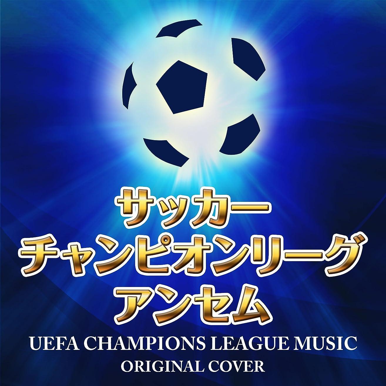 歩き回る群集速報サッカー チャンピオンリーグ アンセム ORIGINAL COVER