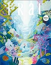 表紙: FRaU SDGs MOOK OCEAN 海に願いを。 (講談社 Mook) | 講談社