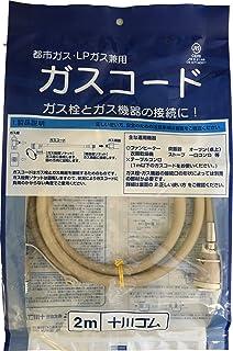 十川ゴム 都市ガス・LPガス兼用 ガスコード 2m 【ガスファンヒーター、タイマー付ガス炊飯器などの接続に】