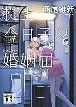 掟上今日子の婚姻届(文庫版) 忘却探偵(文庫版) (講談社文庫)