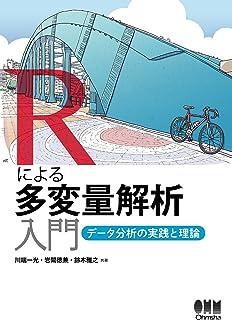 Rによる多変量解析入門 データ分析の実践と理論