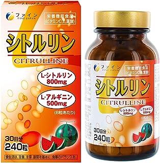 ファイン L-シトルリン 30日分(1日8粒/240粒入) アルギニン 配合 栄養機能食品