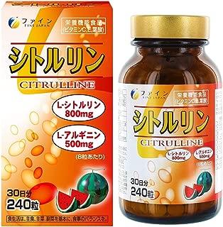 ファイン L-シトルリン 30日分(240粒入) シトルリン アルギニン ビタミンC 葉酸 配合 栄養機能食品