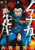 ノブナガ先生 ( 2) (ニチブンコミックス)