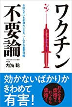 表紙: ワクチン不要論 | 内海 聡