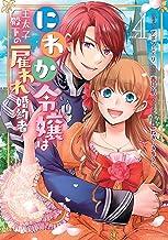 にわか令嬢は王太子殿下の雇われ婚約者 4巻 (ZERO-SUMコミックス)