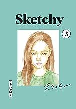 表紙: スケッチー(3) (ヤングマガジンコミックス) | マキヒロチ
