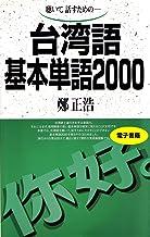 表紙: 聴いて、話すための 台湾語基本単語2000 | 鄭正浩