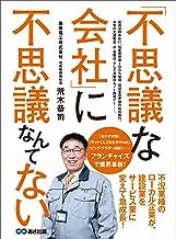 表紙: 「不思議な会社」に不思議なんてない―――建設業をサービス業に変えて急成長!   荒木恭司