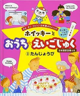 ホイッキーとおうち☆えいごじゅく 3巻 たんじょうび (ホイッキーとおうちえいごじゅく)
