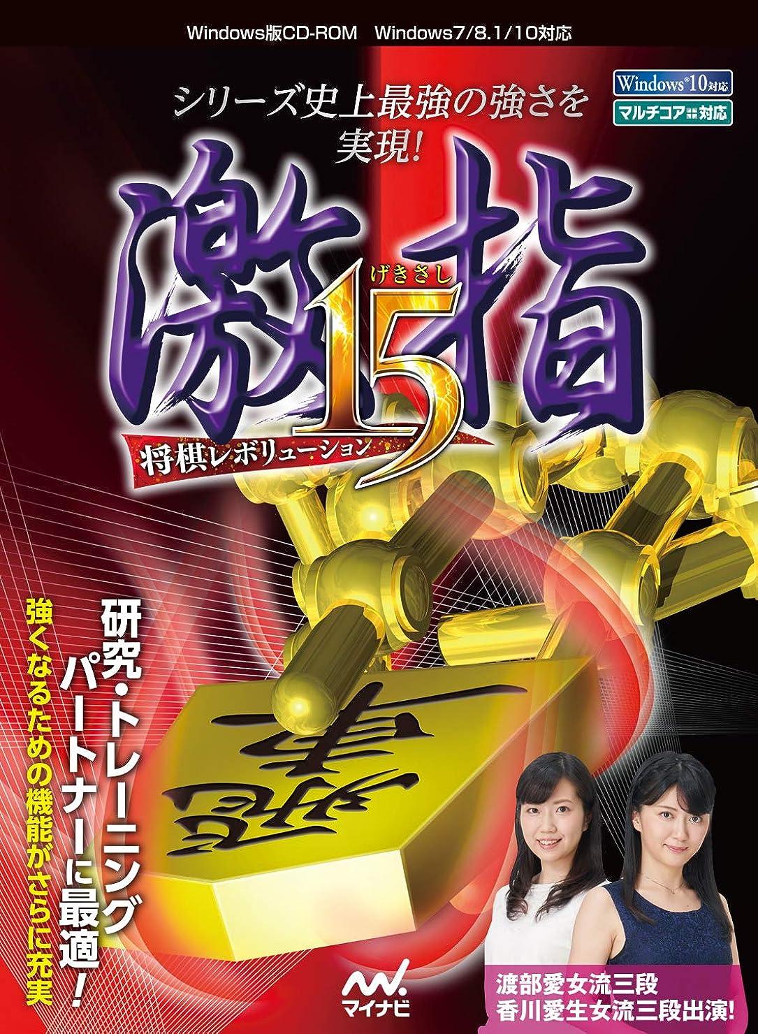 レプリカ第大惨事マイナビ 将棋レボリューション 激指15