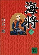 表紙: 海将(下) (講談社文庫) | 白石一郎