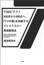 表紙: TOEIC(R)テスト300点から990点へ、「7つの壁」を突破するブレイクスルー英語勉強法 | 清涼院流水