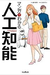 マンガでわかる人工知能 Kindle版