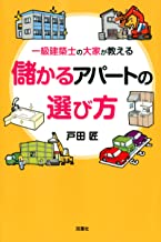 表紙: 一級建築士の大家が教える 儲かるアパートの選び方 | 戸田匠