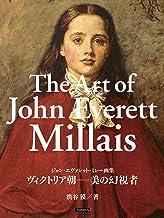 The Art of John Everett Millais: Beautiful girl painters (Japanese Edition)
