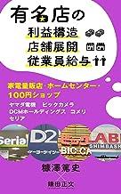有名店の利益構造・店舗展開・従業員給与: 「家電量販店」「ホームセンター」「100円ショップ」 (企業 業界)