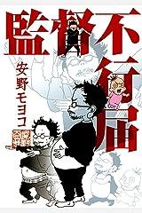 監督不行届 (FEEL COMICS) Kindle版