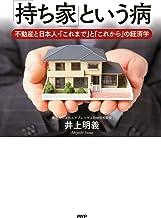 表紙: 「持ち家」という病 不動産と日本人・「これまで」と「これから」の経済学 | 井上 明義