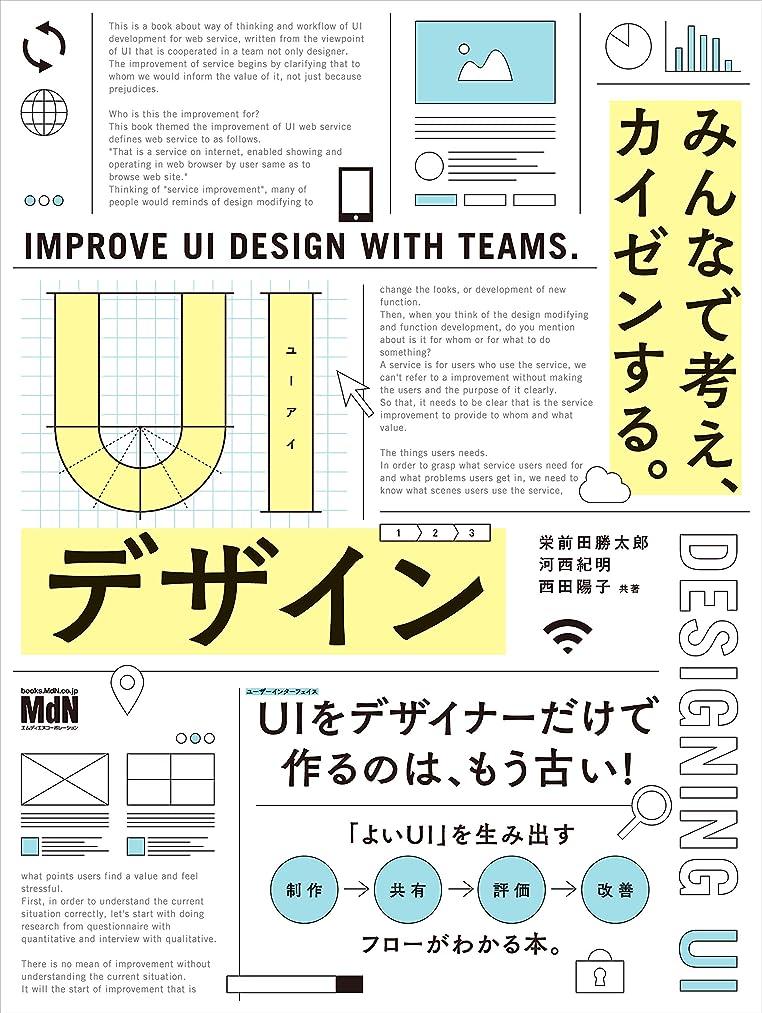 ベッドを作る鎖蓋UIデザイン みんなで考え、カイゼンする。