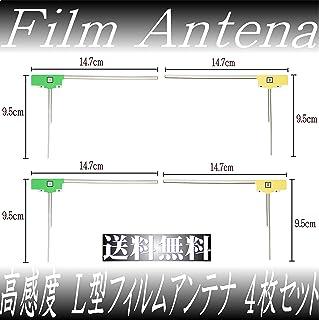 【JP6600-36】【低価格高品質】【高感度 地デジL型フィルムアンテナ フィルムアンテナエレメント 左右2枚ずつ 合計4枚 】【4枚セット】【パナソニック】【2016年 / CN-RX03D / CN-RX03WD / CN-RE03D / CN-RE03WD / CN-RA03D / CN-RA03WD / CN-F1D】【アンテナ受信感度 純正同等レベル品質】【高性能 フルセグ/ワンセグ 対応 簡単取付 補修用 走行中 載せ替え 張り替え 汎用 純正ナビ 純正端子 補修】【配送料無料/送料無料】