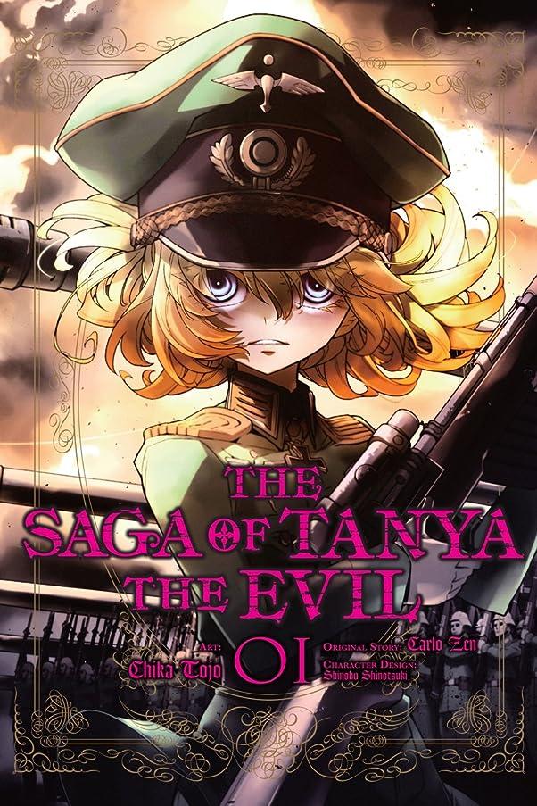シビックロードされた勧めるThe Saga of Tanya the Evil Vol. 1 (English Edition)